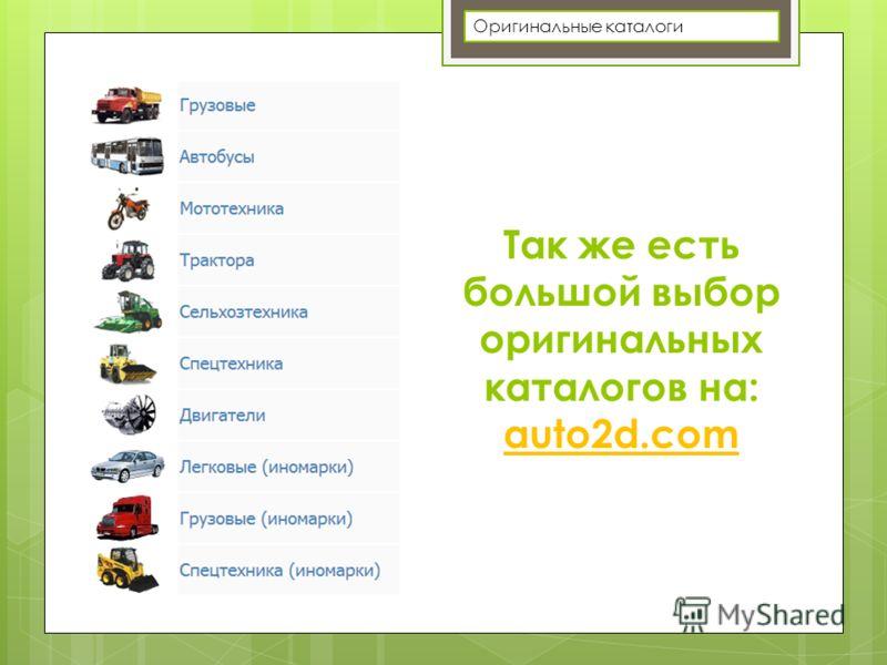 Так же есть большой выбор оригинальных каталогов на: auto2d.com Оригинальные каталоги