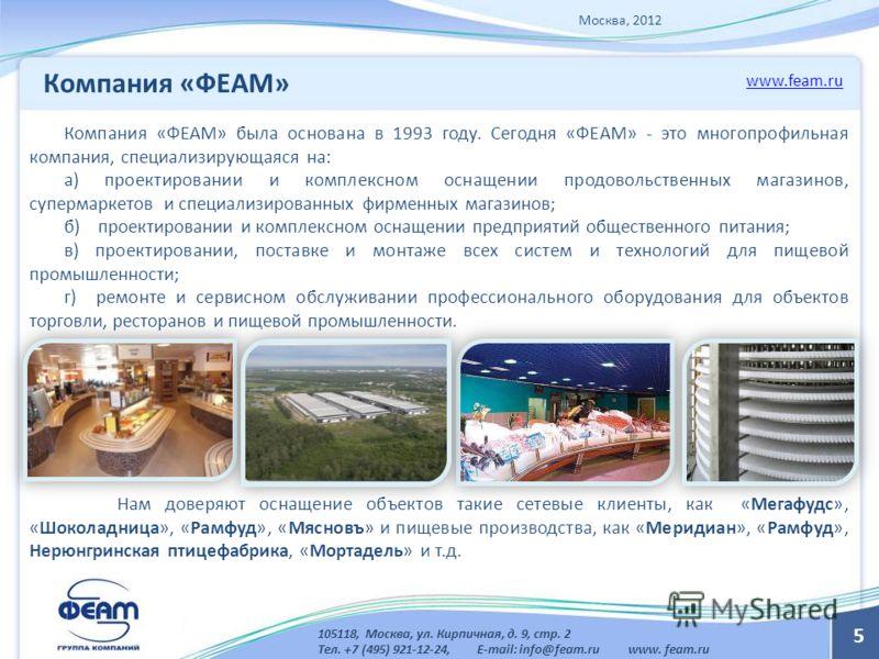5 Компания «ФЕАМ» была основана в 1993 году. Сегодня «ФЕАМ» - это многопрофильная компания, специализирующаяся на: а) проектировании и комплексном оснащении продовольственных магазинов, супермаркетов и специализированных фирменных магазинов; б) проек