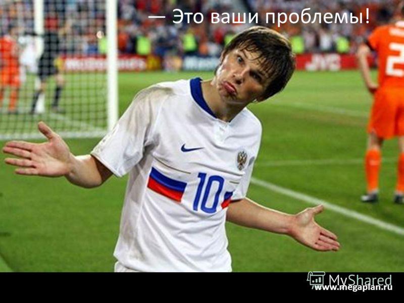 www.megaplan.ru Это ваши проблемы!