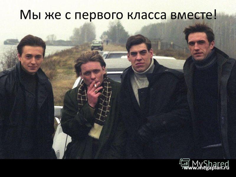 Мы же с первого класса вместе! www.megaplan.ru