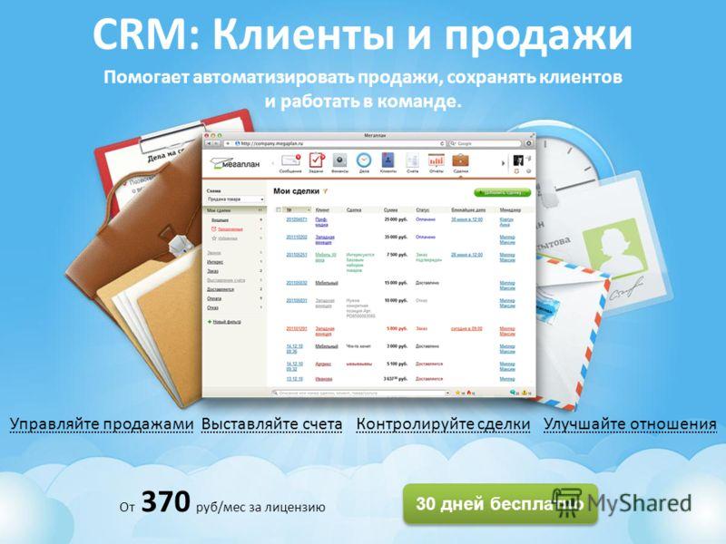 CRM: Клиенты и продажи Помогает автоматизировать продажи, сохранять клиентов и работать в команде. От 370 руб/мес за лицензию Управляйте продажами Выставляйте счета Контролируйте сделки Улучшайте отношения 30 дней бесплатно