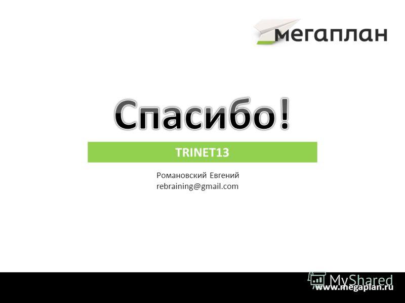 TRINET13 Романовский Евгений rebraining@gmail.com www.megaplan.ru