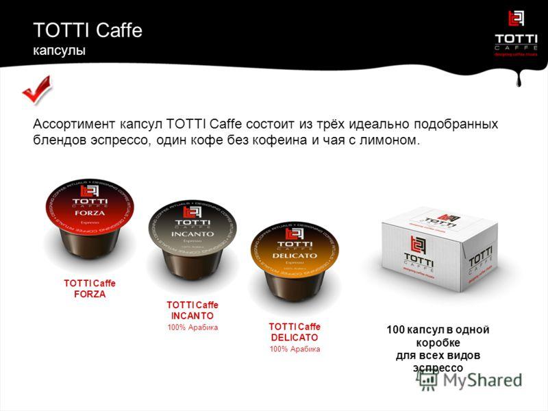 TOTTI Caffe капсулы Ассортимент капсул TOTTI Caffe состоит из трёх идеально подобранных блендов эспрессо, один кофе без кофеина и чая с лимоном. TOTTI Caffe DELICATO 100% Арабика TOTTI Caffe FORZA TOTTI Caffe INCANTO 100% Арабика 100 капсул в одной к