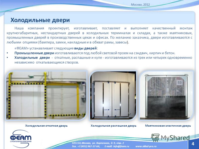 4 Наша компания проектирует, изготавливает, поставляет и выполняет качественный монтаж крупногабаритных, нестандартных дверей в холодильных терминалах и складах, а также маятниковых, промышленных дверей в производственных цехах и офисах. По желанию з