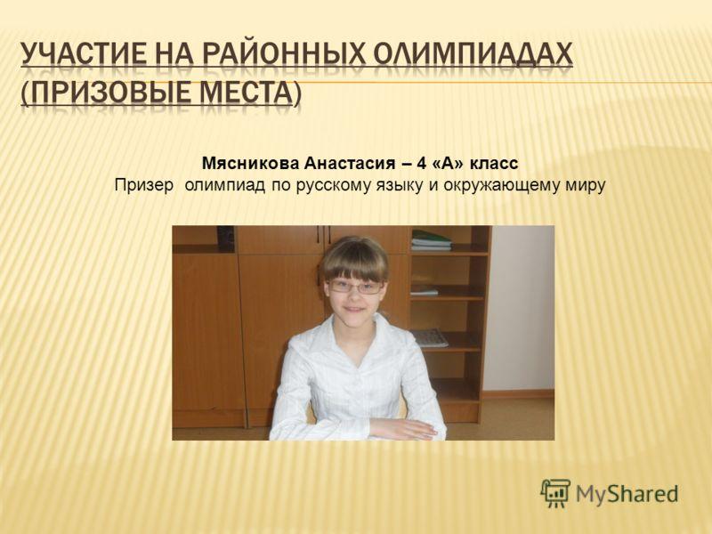 Мясникова Анастасия – 4 «А» класс Призер олимпиад по русскому языку и окружающему миру