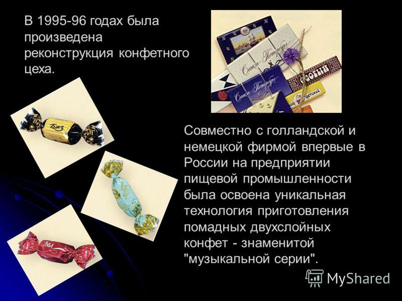 Совместно с голландской и немецкой фирмой впервые в России на предприятии пищевой промышленности была освоена уникальная технология приготовления помадных двухслойных конфет - знаменитой