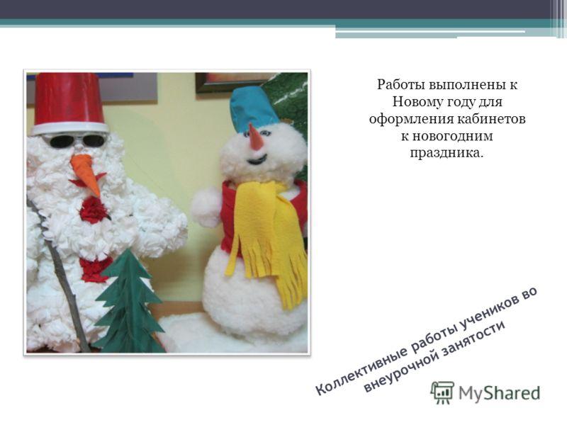 Коллективные работы учеников во внеурочной занятости Работы выполнены к Новому году для оформления кабинетов к новогодним праздника.