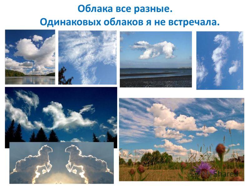 Облака все разные. Одинаковых облаков я не встречала.