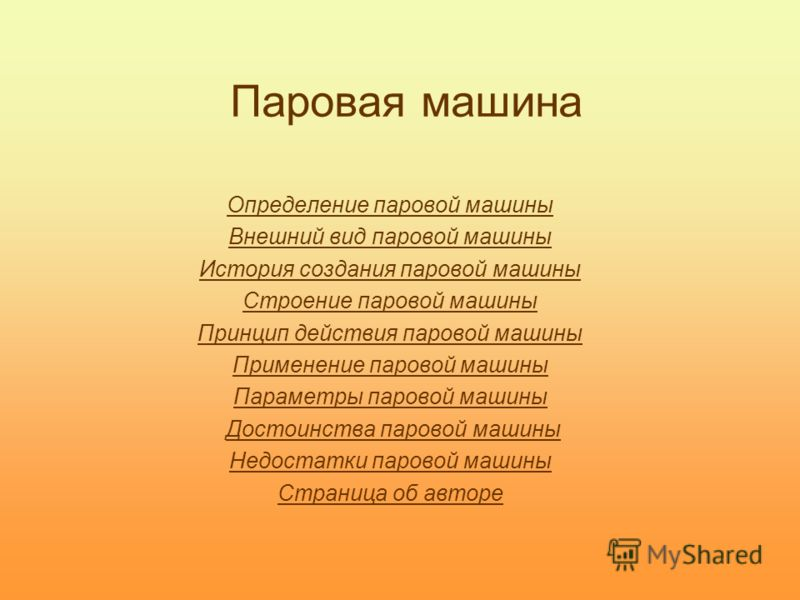 Кпд Теплового Двигателя Презентация