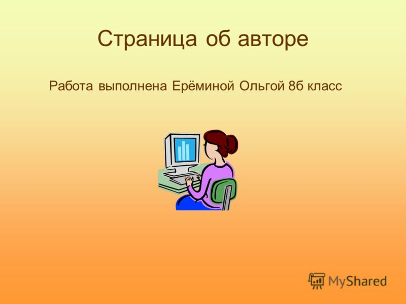 Страница об авторе Работа выполнена Ерёминой Ольгой 8б класс