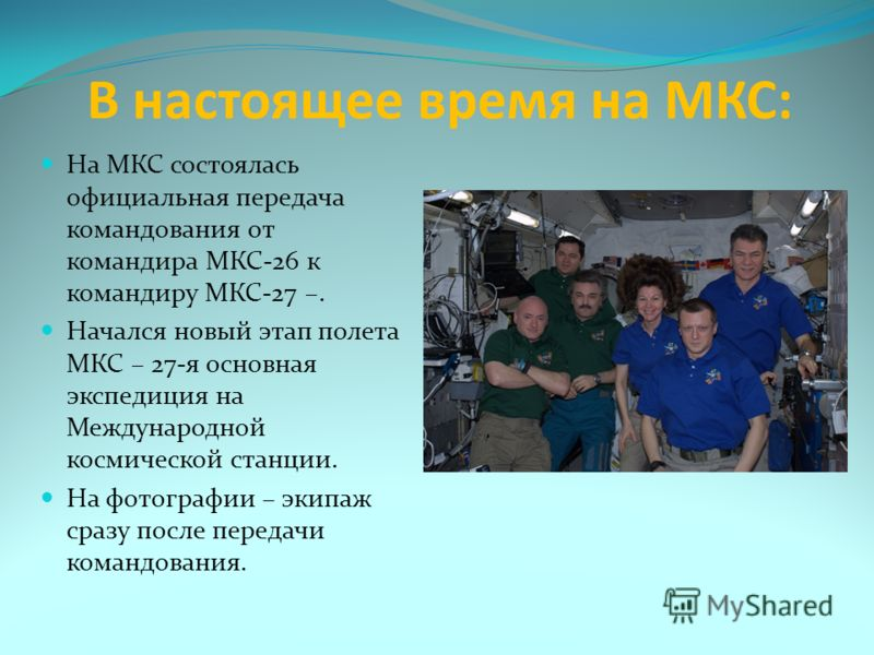 На МКС состоялась официальная передача командования от командира МКС-26 к командиру МКС-27 –. Начался новый этап полета МКС – 27-я основная экспедиция на Международной космической станции. На фотографии – экипаж сразу после передачи командования. В н