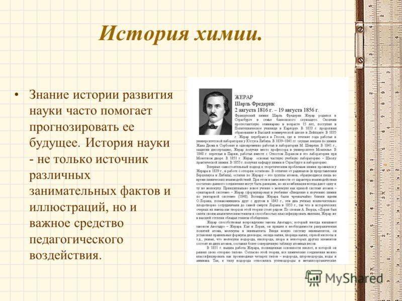 История химии. Знание истории развития науки часто помогает прогнозировать ее будущее. История науки - не только источник различных занимательных фактов и иллюстраций, но и важное средство педагогического воздействия.