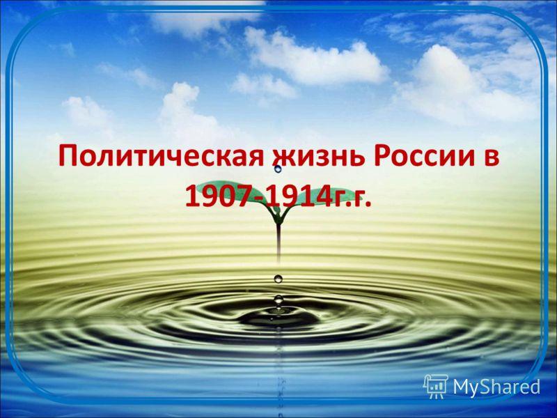 Политическая жизнь России в 1907-1914г.г.