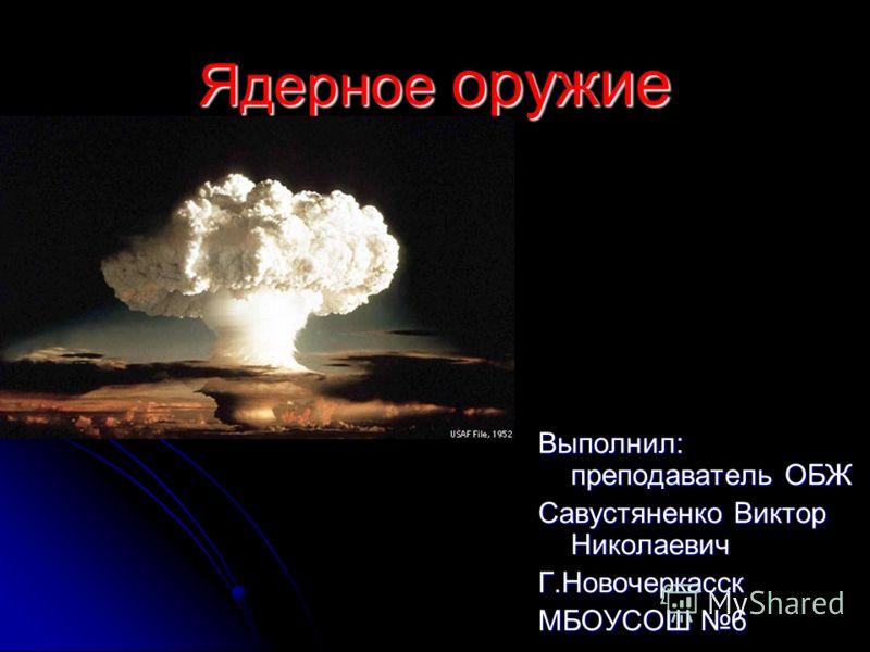 Ядерное оружие доклад по обж 8200