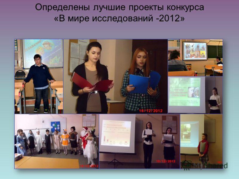 Определены лучшие проекты конкурса «В мире исследований -2012»