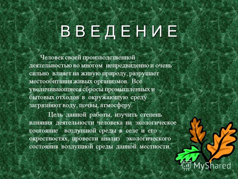 Оценка экологического состояния воздуха в с.Новоромановском Ставропольский край Арзгирский район с.Новоромановское