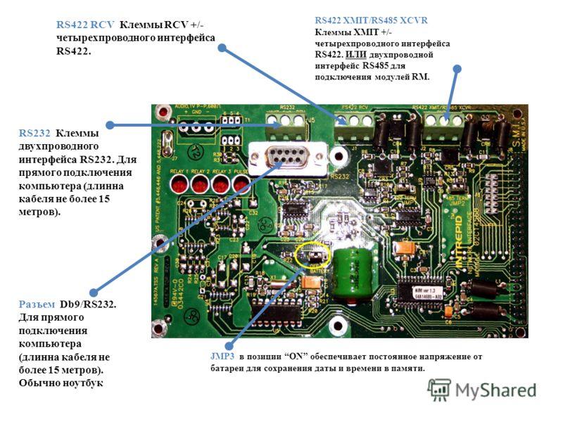 RS232 Клеммы двухпроводного интерфейса RS232. Для прямого подключения компьютера (длинна кабеля не более 15 метров). RS422 RCV Клеммы RCV +/- четырехпроводного интерфейса RS422. Разъем Db9/RS232. Для прямого подключения компьютера (длинна кабеля не б