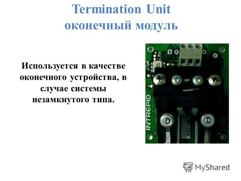 Termination Unit оконечный модуль Используется в качестве оконечного устройства, в случае системы незамкнутого типа.