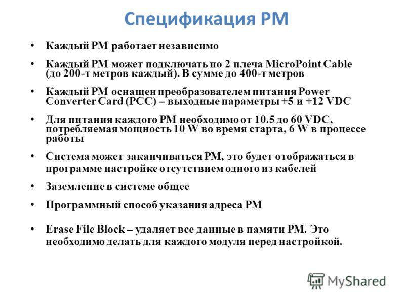 Спецификация РМ Каждый РМ работает независимо Каждый РМ может подключать по 2 плеча MicroPoint Cable (до 200-т метров каждый). В сумме до 400-т метров Каждый РМ оснащен преобразователем питания Power Converter Card (PCC) – выходные параметры +5 и +12