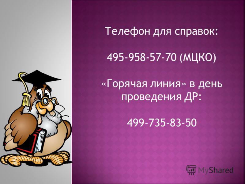 Телефон для справок: 495-958-57-70 (МЦКО) «Горячая линия» в день проведения ДР: 499-735-83-50
