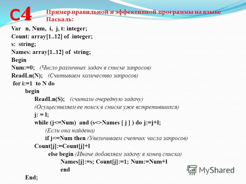 с4с4 Var n, Num, i, j, t: integer; Count: array[1..12] of integer; s: string; Names: array[1..12] of string; Begin Num:=0; (Число различных задач в списке запросов) ReadLn(N); (Считываем количество запросов) for i:=1 to N do begin ReadLn(S); (считали