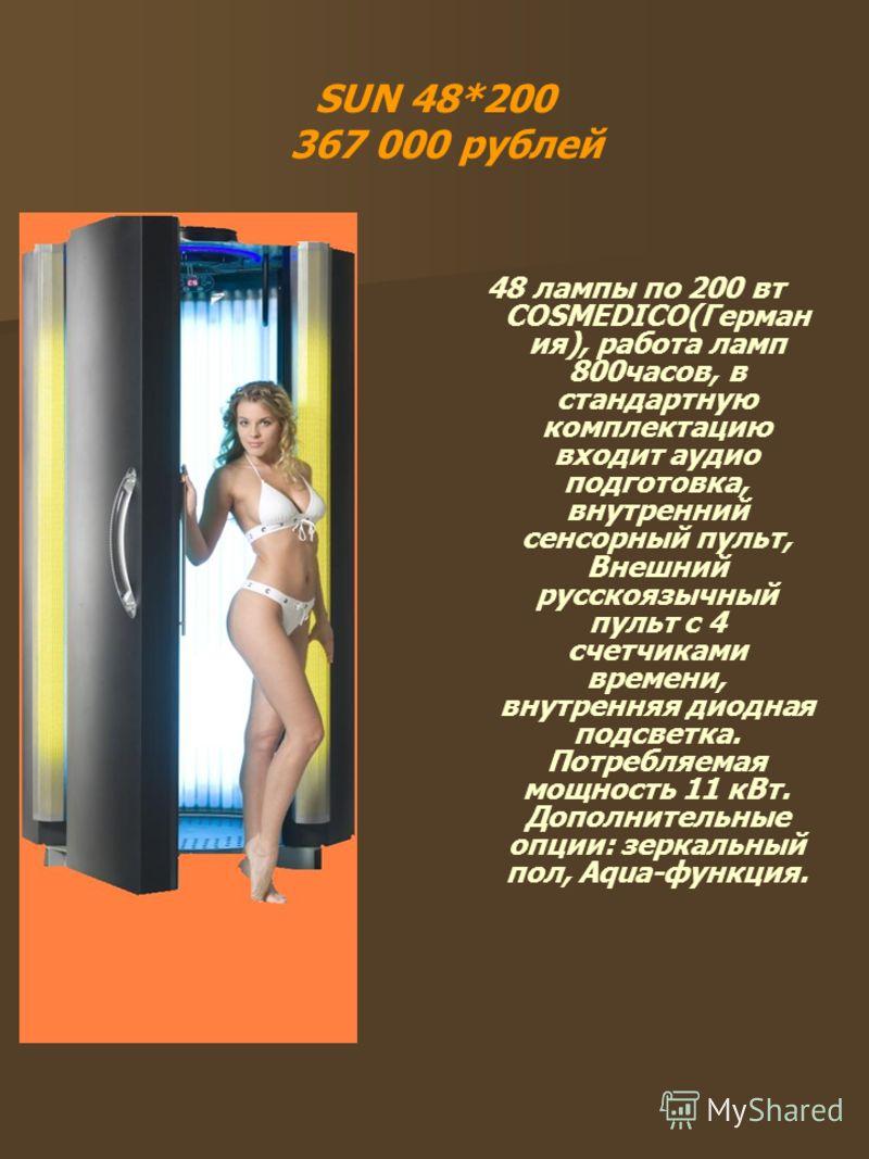 SUN 48*200 367 000 рублей 48 лампы по 200 вт COSMEDICO(Герман ия), работа ламп 800часов, в стандартную комплектацию входит аудио подготовка, внутренний сенсорный пульт, Внешний русскоязычный пульт с 4 счетчиками времени, внутренняя диодная подсветка.