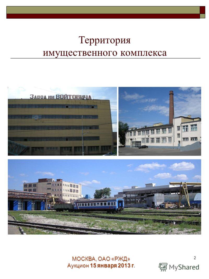 МОСКВА, ОАО «РЖД» Аукцион 15 января 2013 г. 2 Территория имущественного комплекса