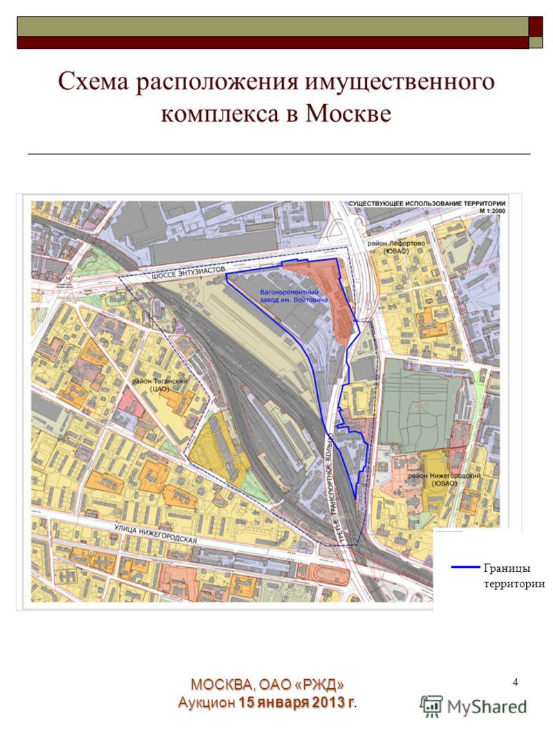 МОСКВА, ОАО «РЖД» Аукцион 15 января 2013 г. 4 Схема расположения имущественного комплекса в Москве Границы территории