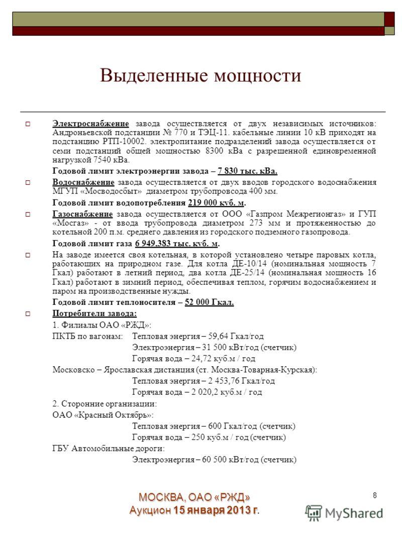 МОСКВА, ОАО «РЖД» Аукцион 15 января 2013 г. 8 Выделенные мощности Электроснабжение завода осуществляется от двух независимых источников: Андроньевской подстанции 770 и ТЭЦ-11. кабельные линии 10 кВ приходят на подстанцию РТП-10002. электропитание под