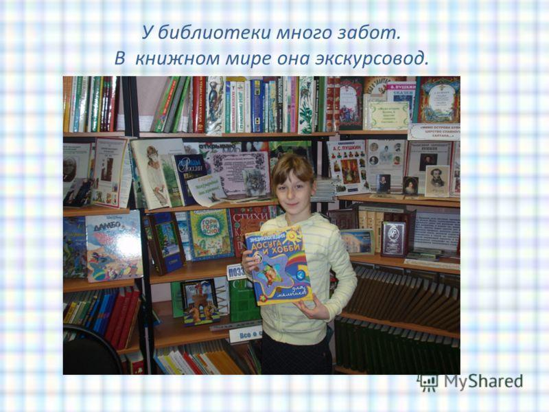 У библиотеки много забот. В книжном мире она экскурсовод.