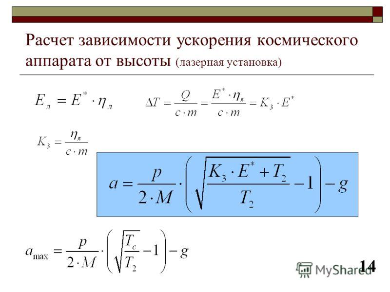 Расчет зависимости ускорения космического аппарата от высоты (лазерная установка) 14