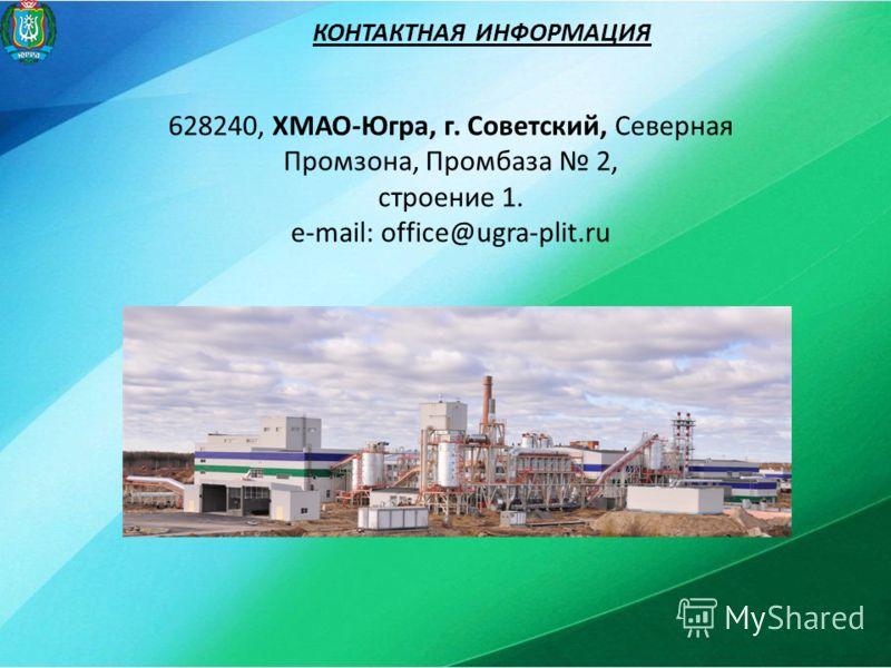 КОНТАКТНАЯ ИНФОРМАЦИЯ 628240, ХМАО-Югра, г. Советский, Северная Промзона, Промбаза 2, строение 1. e-mail: office@ugra-plit.ru
