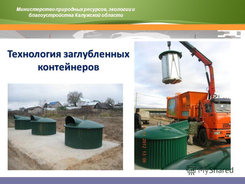 Министерство природных ресурсов, экологии и благоустройства Калужской области Технология заглубленных контейнеров