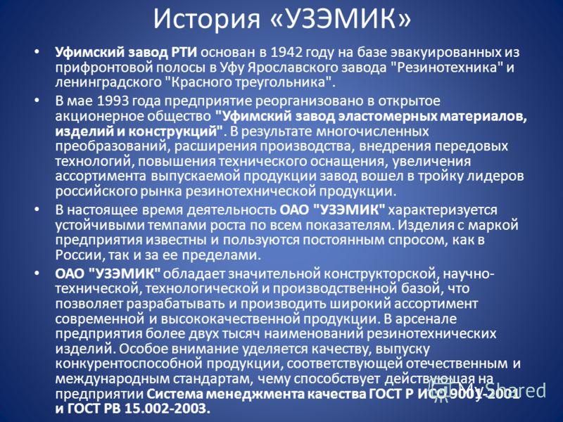История «УЗЭМИК» Уфимский завод РТИ основан в 1942 году на базе эвакуированных из прифронтовой полосы в Уфу Ярославского завода