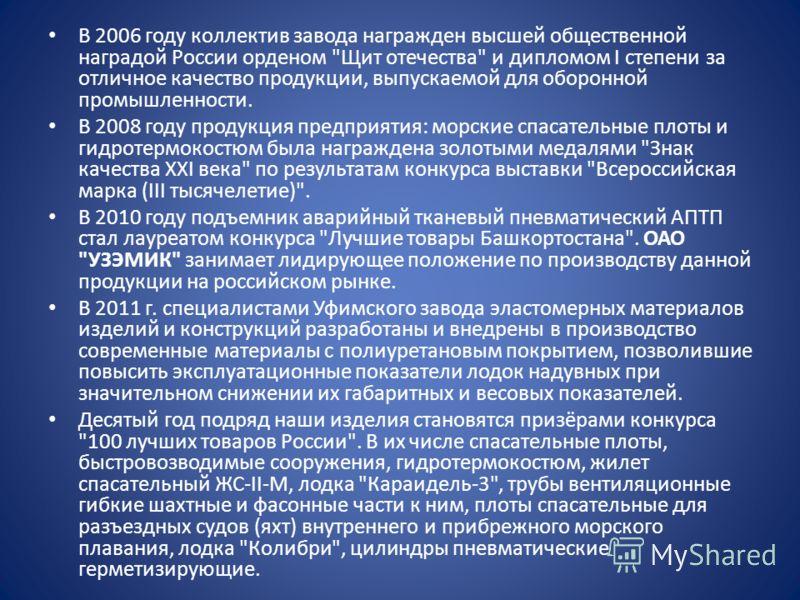 В 2006 году коллектив завода награжден высшей общественной наградой России орденом