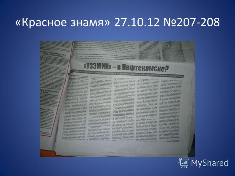 «Красное знамя» 27.10.12 207-208