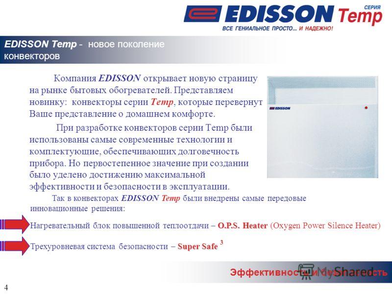Компания EDISSON открывает новую страницу на рынке бытовых обогревателей. Представляем новинку: конвекторы серии Temp, которые перевернут Ваше представление о домашнем комфорте. При разработке конвекторов серии Temp были использованы самые современны