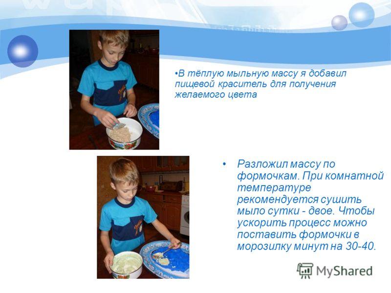 Разложил массу по формочкам. При комнатной температуре рекомендуется сушить мыло сутки - двое. Чтобы ускорить процесс можно поставить формочки в морозилку минут на 30-40. В тёплую мыльную массу я добавил пищевой краситель для получения желаемого цвет