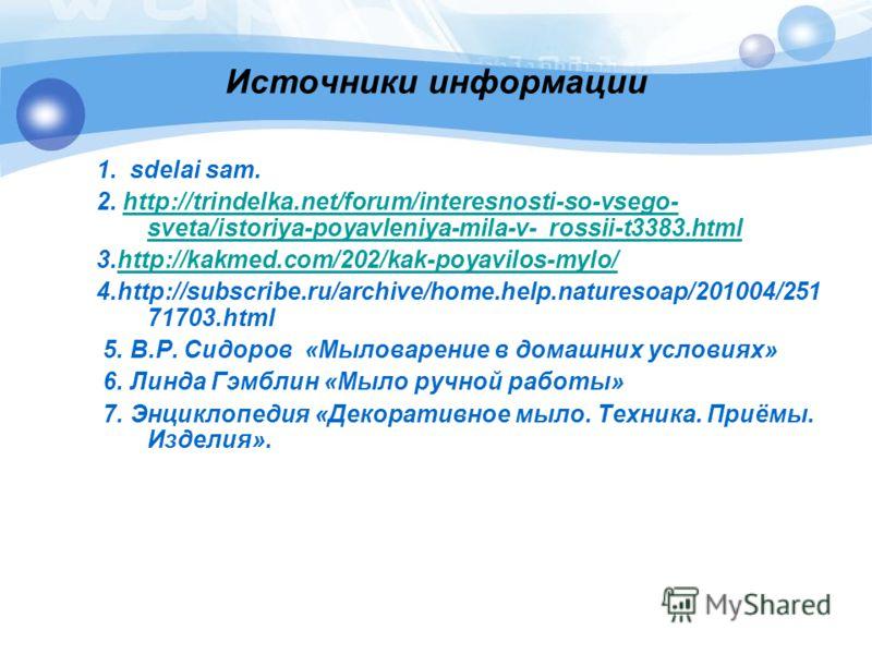 Источники информации 1. sdelai sam. 2. http://trindelka.net/forum/interesnosti-so-vsego- sveta/istoriya-poyavleniya-mila-v- rossii-t3383.htmlhttp://trindelka.net/forum/interesnosti-so-vsego- sveta/istoriya-poyavleniya-mila-v- rossii-t3383.html 3.http