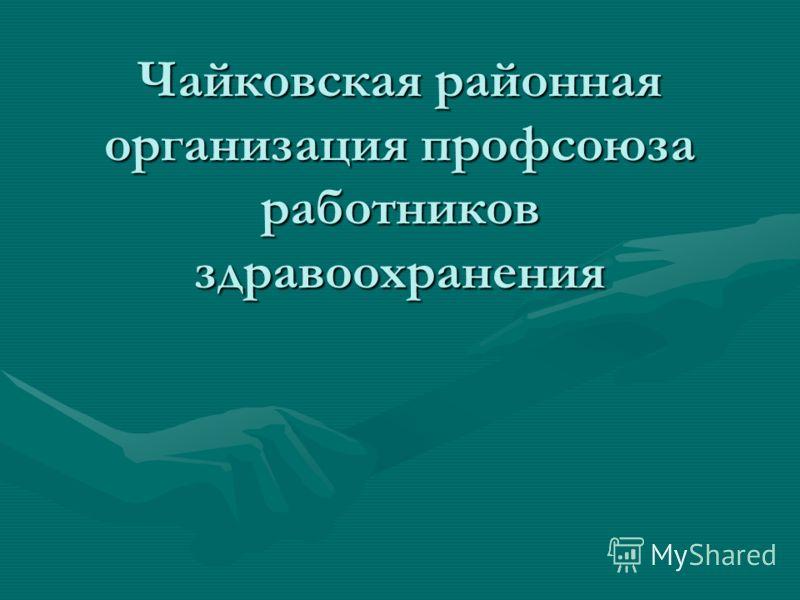 Чайковская районная организация профсоюза работников здравоохранения