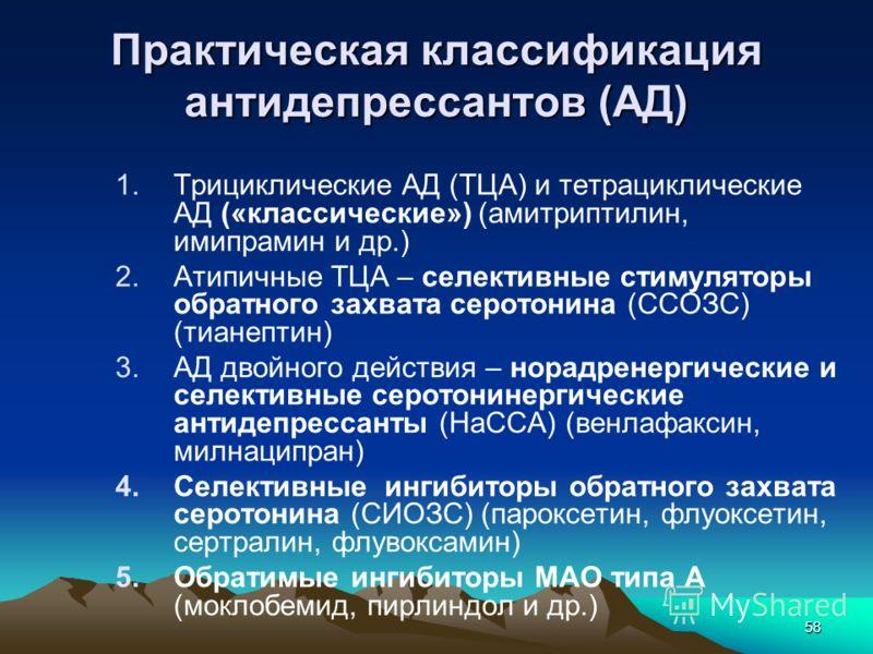 58 Практическая классификация антидепрессантов (АД) 1.Трициклические АД (ТЦА) и тетрациклические АД («классические») (амитриптилин, имипрамин и др.) 2.Атипичные ТЦА – селективные стимуляторы обратного захвата серотонина (ССОЗС) (тианептин) 3.АД двойн