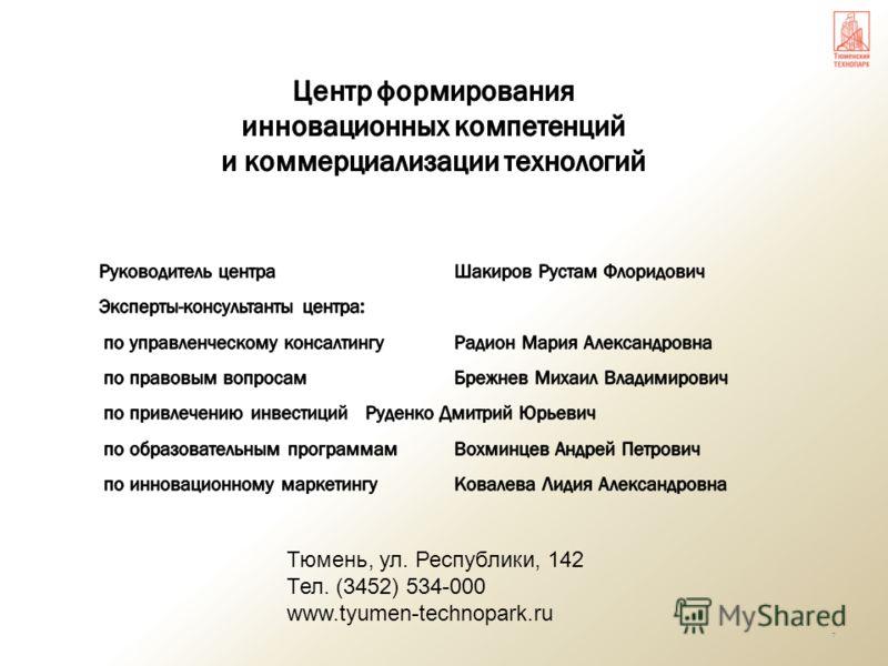 Тюмень, ул. Республики, 142 Тел. (3452) 534-000 www.tyumen-technopark.ru 7