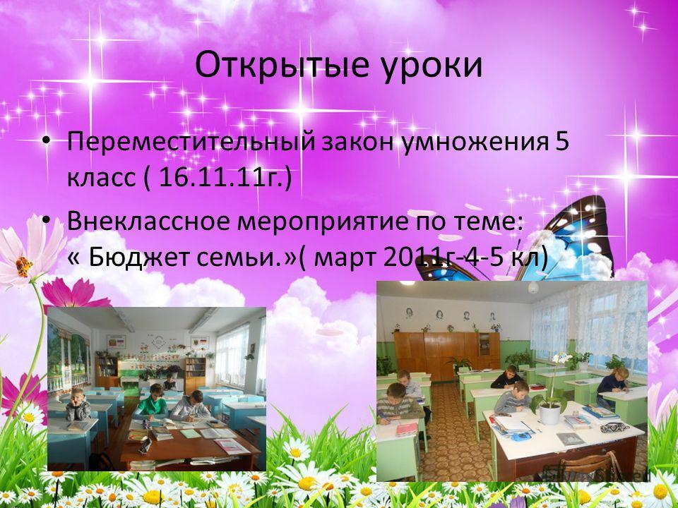 Открытые уроки Переместительный закон умножения 5 класс ( 16.11.11 г.) Внеклассное мероприятие по теме: « Бюджет семьи.»( март 2011 г-4-5 кл)