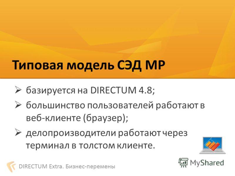 Типовая модель СЭД МР базируется на DIRECTUM 4.8; большинство пользователей работают в веб-клиенте (браузер); делопроизводители работают через терминал в толстом клиенте.