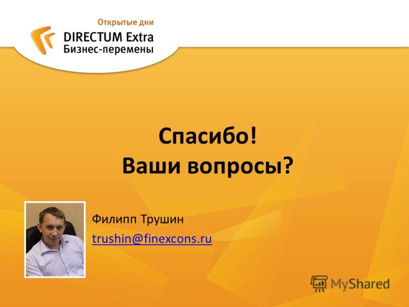 Спасибо! Ваши вопросы? Филипп Трушин trushin@finexcons.ru