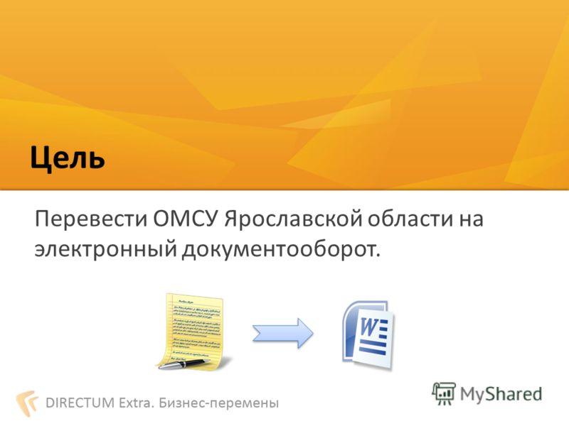 Цель Перевести ОМСУ Ярославской области на электронный документооборот.