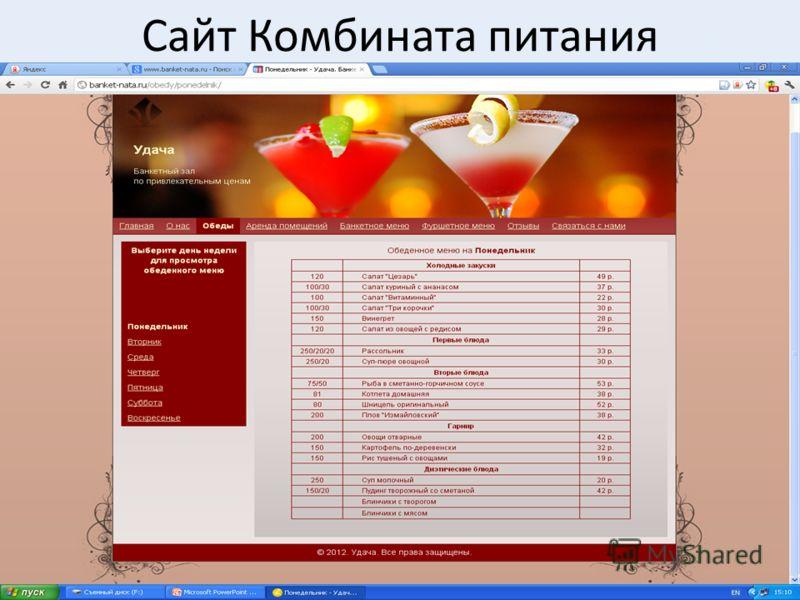 Сайт Комбината питания