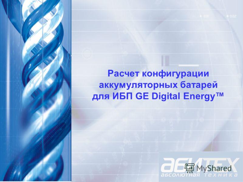 Расчет конфигурации аккумуляторных батарей для ИБП GE Digital Energy