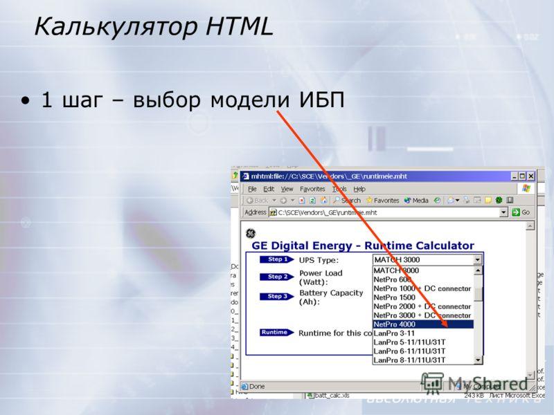 Калькулятор HTML 1 шаг – выбор модели ИБП