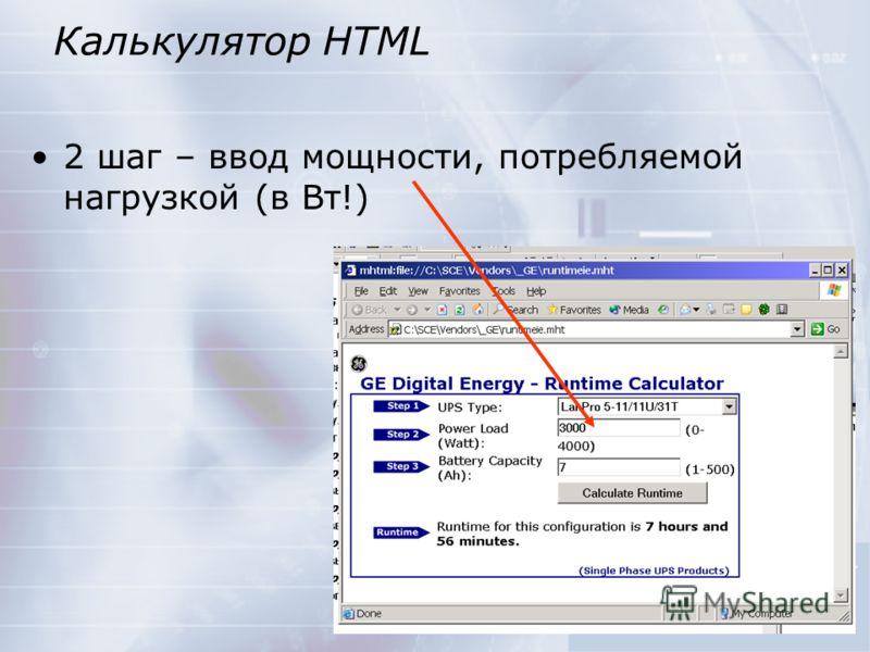 Калькулятор HTML 2 шаг – ввод мощности, потребляемой нагрузкой (в Вт!)